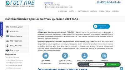 gostlab.ru