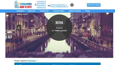 grandcruise.ru