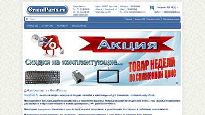 grandparts.ru