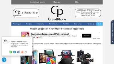 grandphone.ru