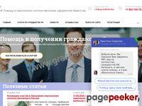 grazhdane-rf.ru