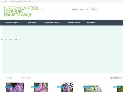greengarden.ru