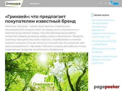greenwayrostov.ru
