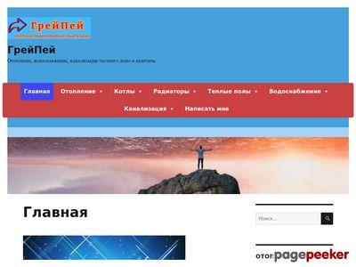 greypey.ru