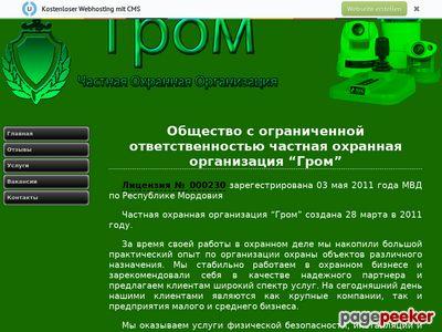 grom-rm.narod.ru