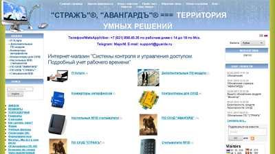 guarde.ru