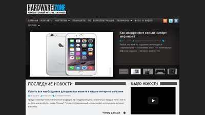 hardwarezone.info
