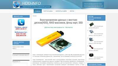 hdd-info.ru
