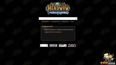 headwow.ru