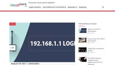 hitechboard.ru