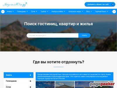 hochy-na-yuga.ru