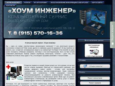 home-engineer.ru