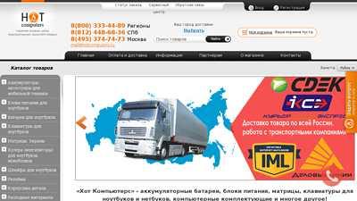 hotcomputers.ru