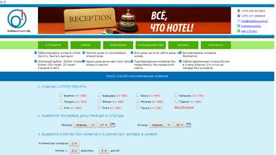 hoteldiscount.by