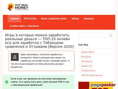 hotrealmoney2019.ru
