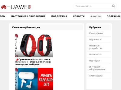 huawei-wiki.com