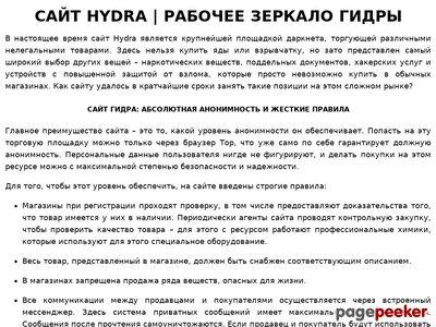 hydra-2web.ru