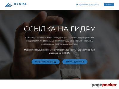 hydra-original.site
