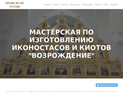 iconostas-samara.ru