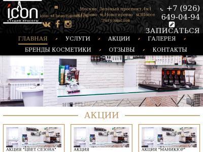 iconstudiya.ru