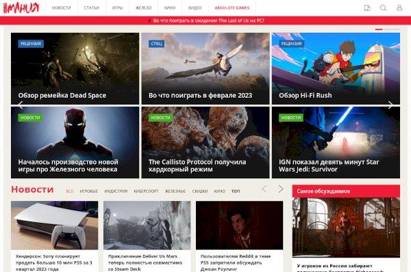 igromania.ru