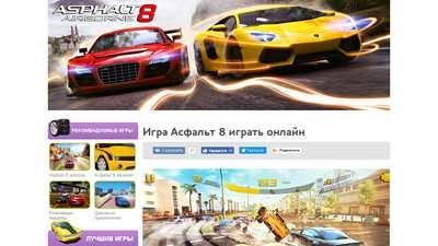 igry-asphalt.ru