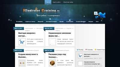 illustrator-training.ru
