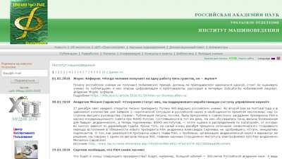 imach.uran.ru
