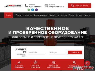 imposstone.ru