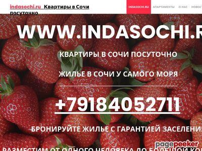 indasochi.ru