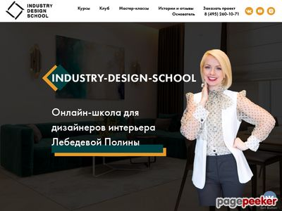 industry-design-school.ru