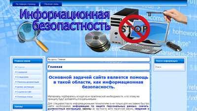 info-ispdn.ru