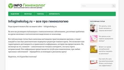 infoginekolog.ru