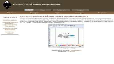 inkscapebook.ru