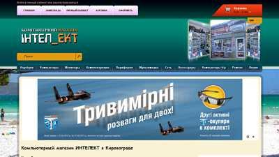 intell.com.ua