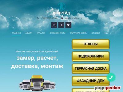 intrade-m.ru