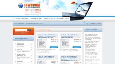 inwocom.by