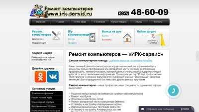irk-servis.ru