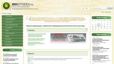 iso27000.ru