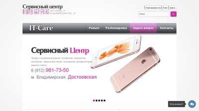 it-care.ru