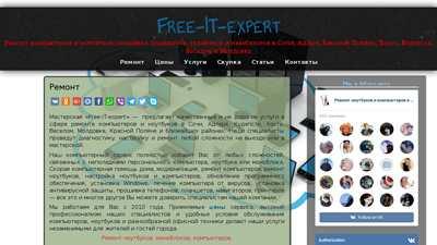 it-expert-adler.ru