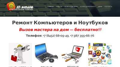 it-smile64.ru