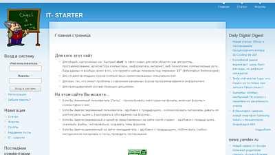 it-starter.ru