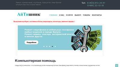 itkaluga.com