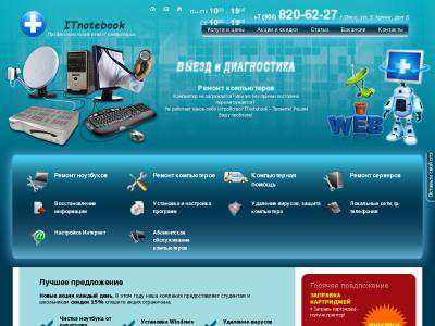 itnotebook.ru