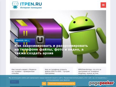 itpen.ru