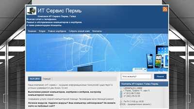 its-perm.ru