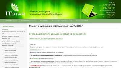 itstarspb.ru