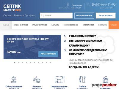ivanteevka.septic-master.pro