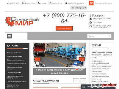 izhevsk.stanok-kpo.ru